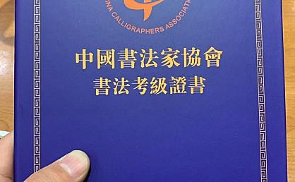 中国书法家协会-书法考级介绍