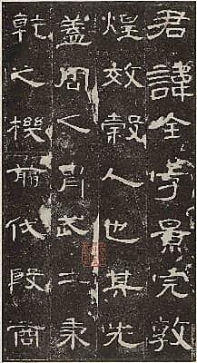 东汉 曹全碑 原拓片