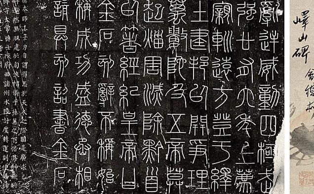 秦代-李斯-篆书《峄山碑》