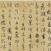 北魏 《司马绍墓志》