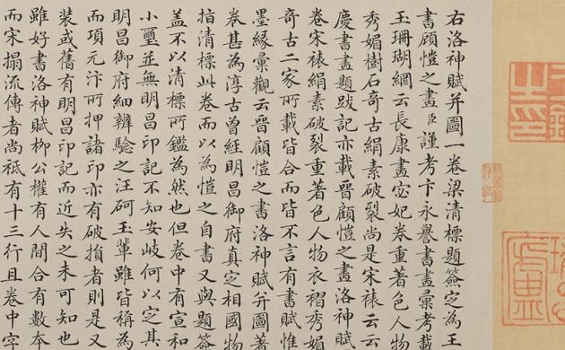 东晋 顾恺之 洛神赋图卷(第二卷)全卷绢本699×28