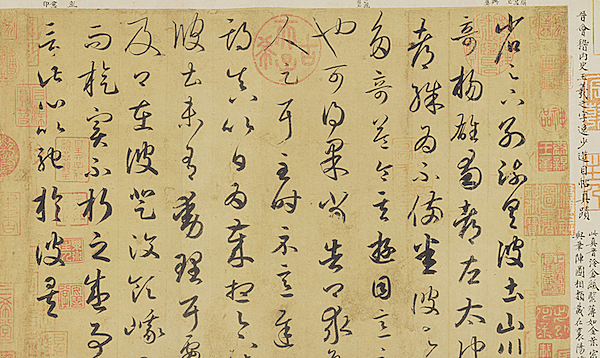 晋-王羲之《游目帖》又名《蜀都帖》摹本纸本11行草书 【日本藏】