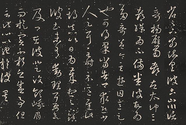 晋-王羲之-《十七帖》碑帖下载