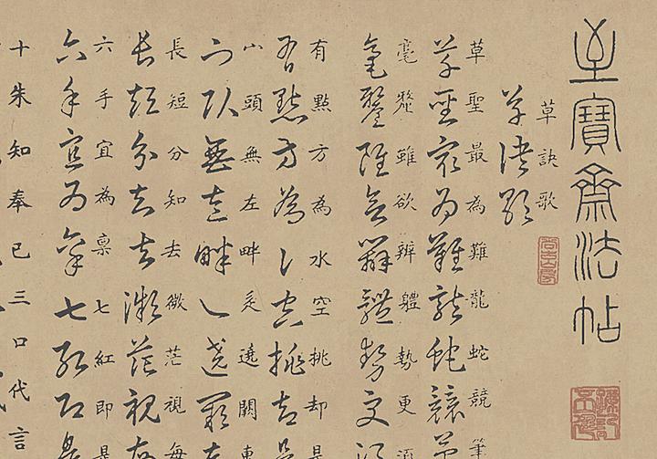 东晋 王羲之《草诀百韵歌》