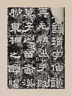 东汉 鲜于璜碑高清书画资料下载