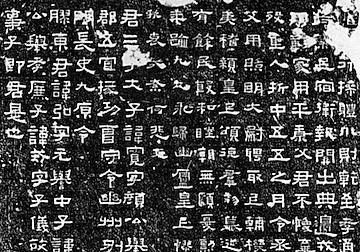 鲜于璜碑-阴-总-纸高清书画资料下载