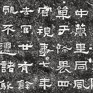 71-鲜于璜碑-总-纸