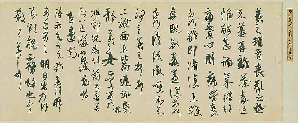 晋 王羲之《丧乱帖》+二谢+得示贴白麻纸本28.7×63高清
