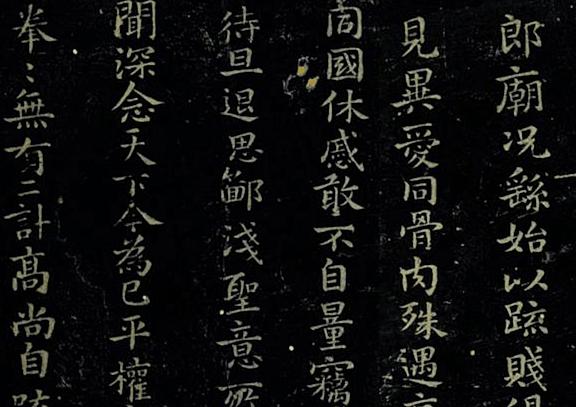 钟繇-宣示表