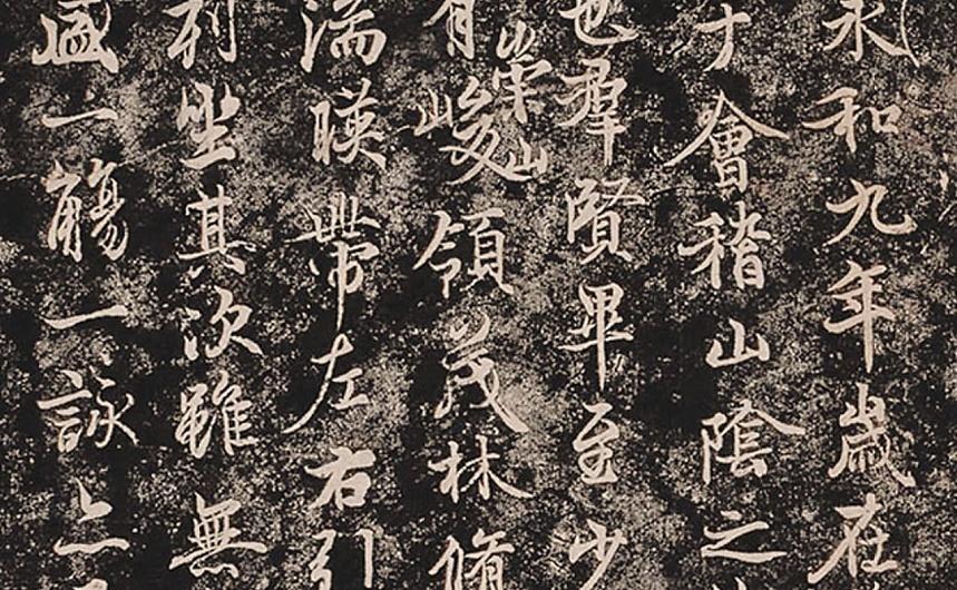 唐摹 兰亭序 黄绢本24.5×65