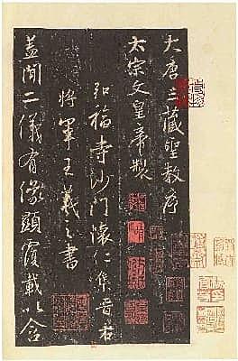 《圣教序》西安碑林博物馆藏
