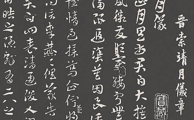 西晋 索靖《月仪帖》章草拓本35×417