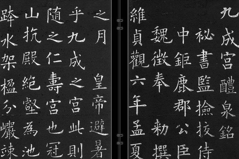 唐代-欧阳询:魏徴撰 《九成宫醴泉铭》