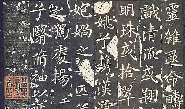 晋 王献之 小楷 洛神赋十三行玉版刻本26×92北京故宫