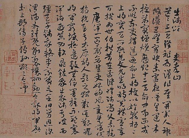 隋 索靖《出师颂》章草书(全卷)