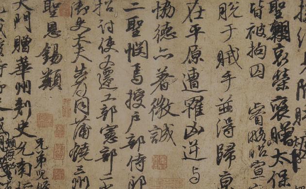 唐-颜真卿 《祭伯父文稿》