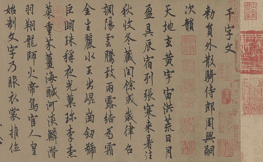 唐代-欧阳询《行书千字文》卷(全卷)纸本27×160辽博