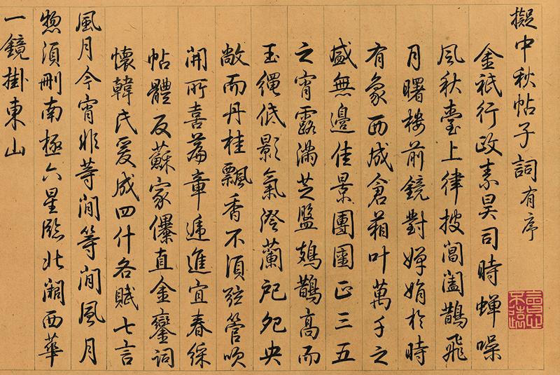 晋 王献之 中秋帖手卷(全卷)纸本27X11传世名帖