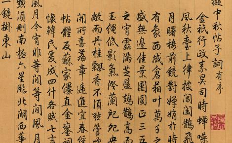 晋-王献之-中秋帖手卷(全卷)纸本27X11传世名帖