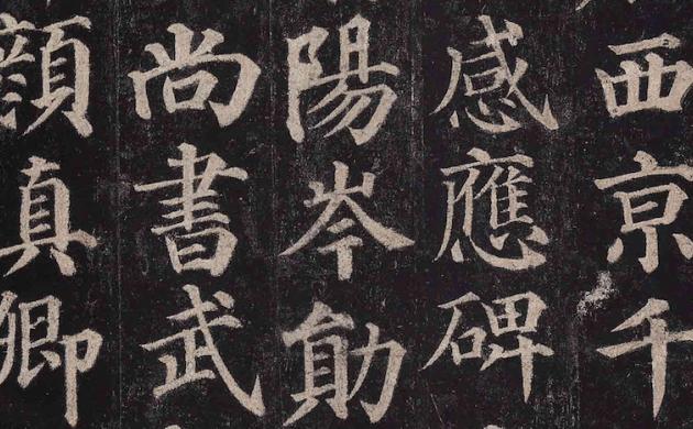 唐代-颜真卿《多宝塔碑》楷书
