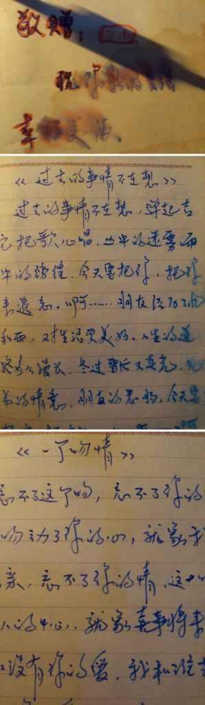 旧旧的日记本,父亲的日记