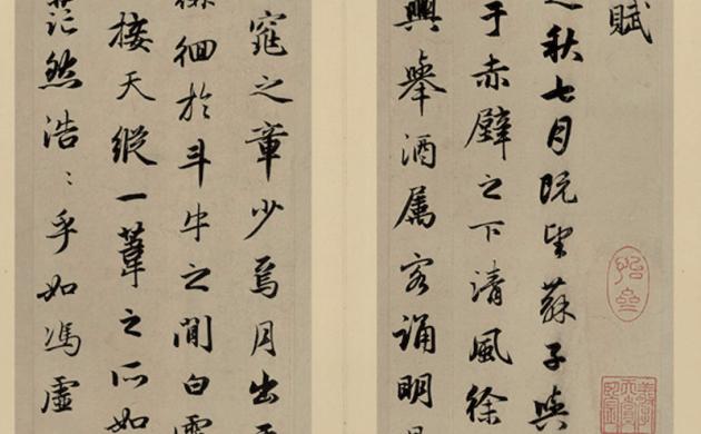 元代赵孟頫行书《前后赤壁赋》下载