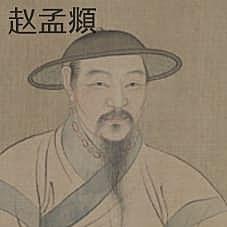 赵孟頫学习专题