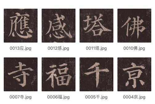 多宝塔碑单字版