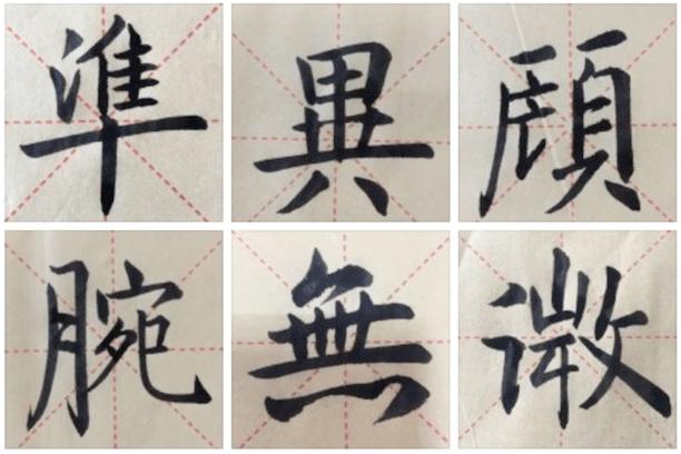 赵孟頫松雪斋书论教学