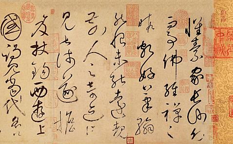唐代-怀素-草书《自叙帖》下载