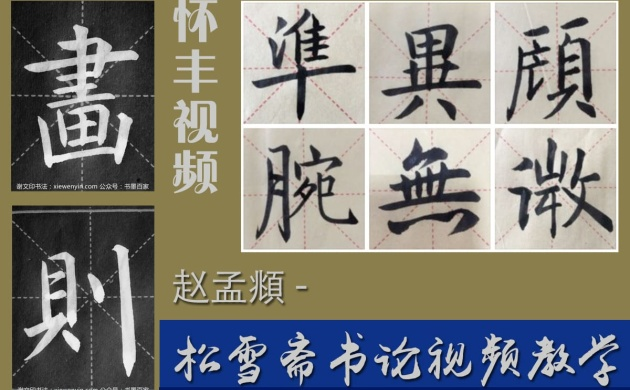 赵孟頫《松雪斋书论》教学视频