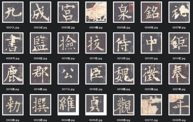 九成宫醴泉铭单字放大版本