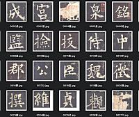 欧阳询《九成宫醴泉铭》讲解,附单字放大版本