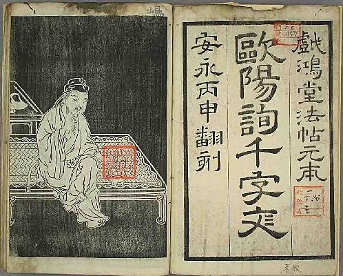 唐代-欧阳询 《千字文 》剪裱本高清版本【收藏】