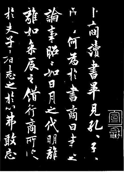唐代-欧阳询:《卜商帖》(全卷)纸本下载