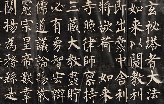 唐代-柳公权楷书《玄秘塔碑》下载