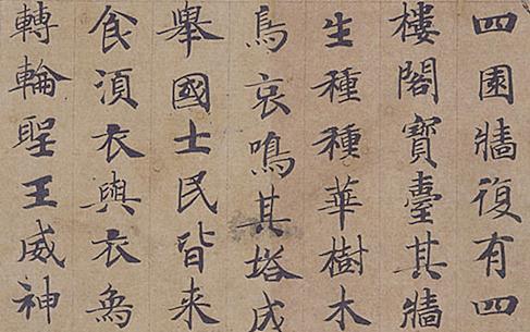 唐代-钟绍京 转轮 圣王经(全卷)小楷纸本