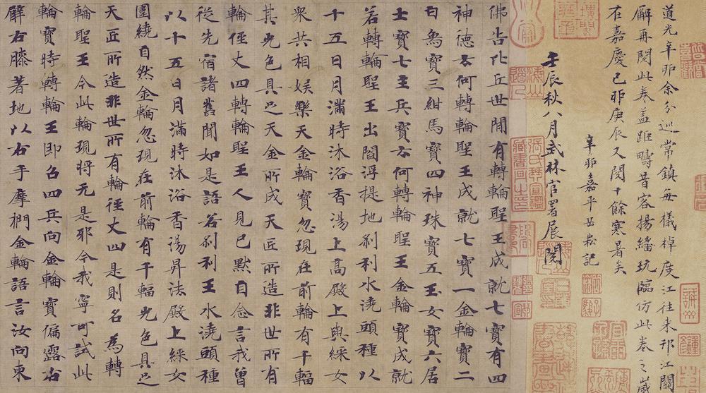 唐 钟绍京 转轮 圣王经(全卷)小楷纸本