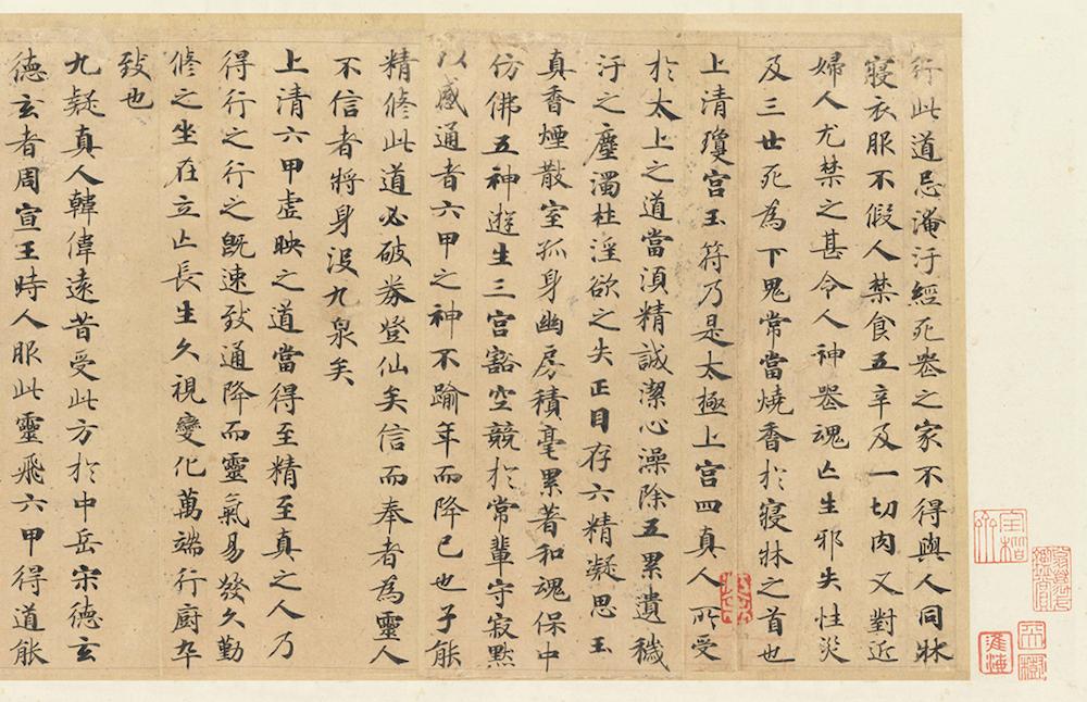 唐代-钟绍京:《小楷灵飞经》