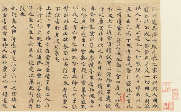 唐代-钟绍京:《小楷灵飞经》四十三行墨迹本下载