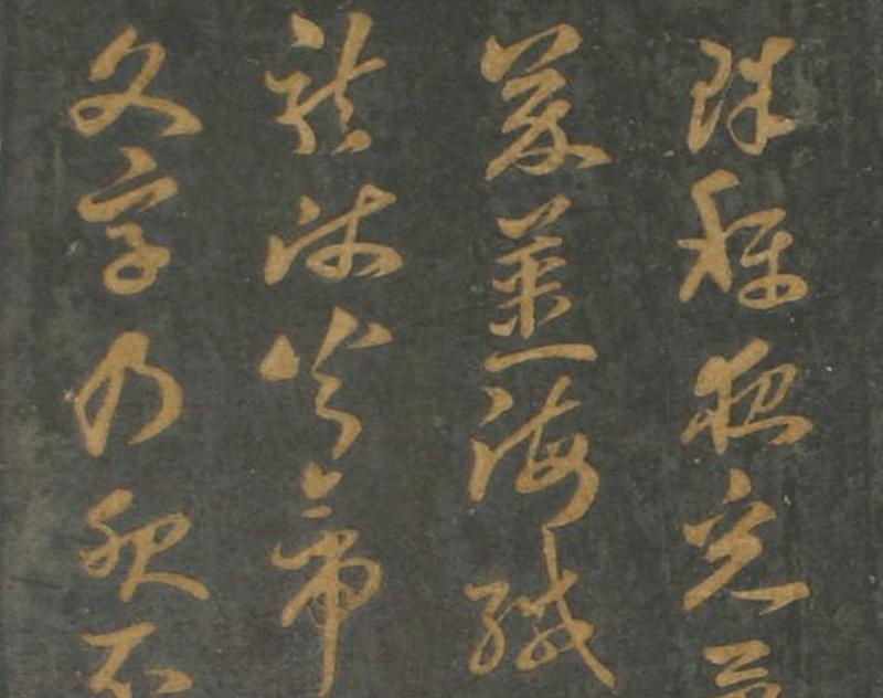 唐代-孙过庭《草书千字文》