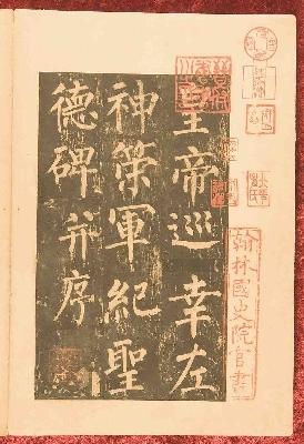 唐代-柳公权:《神策军碑》楷书碑帖下载
