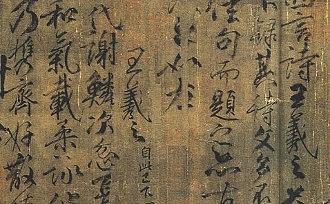 唐代-柳公权:《兰亭诗》兰亭八柱第四