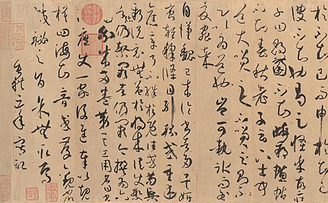 唐代-孙过庭《书谱》草书全卷