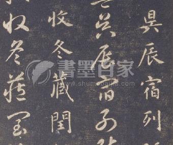 隋唐-智永:真草《千字文》 (宋拓本)故宫藏