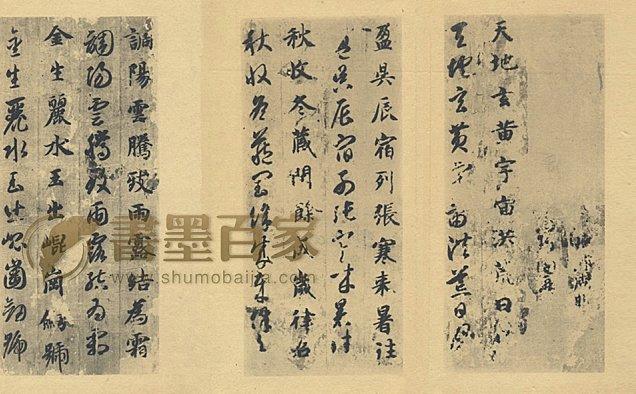 隋唐-智永《千字文》草书