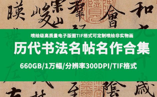 推荐:历代碑帖/字帖书法资源下载