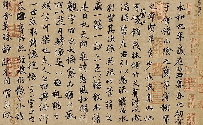唐代:冯承素摹兰亭序(全卷新版)
