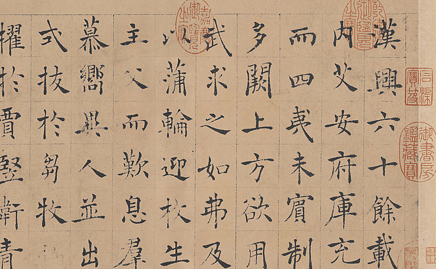 唐 褚遂良(传)倪宽赞25.6×576台北故宫