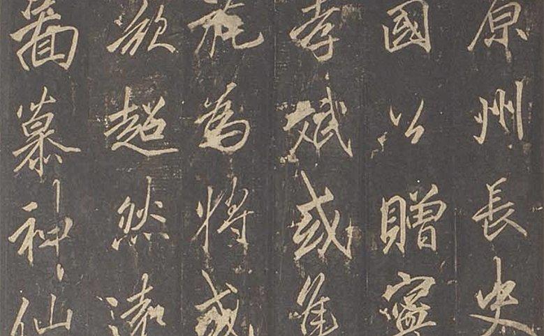 唐代-云麾将军李思训碑 宋拓高清书画资料